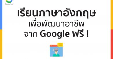 "เรียนภาษาอังกฤษจาก Google Digital Garage คือ  ""English for Career Development by University of Pennsylvania"""
